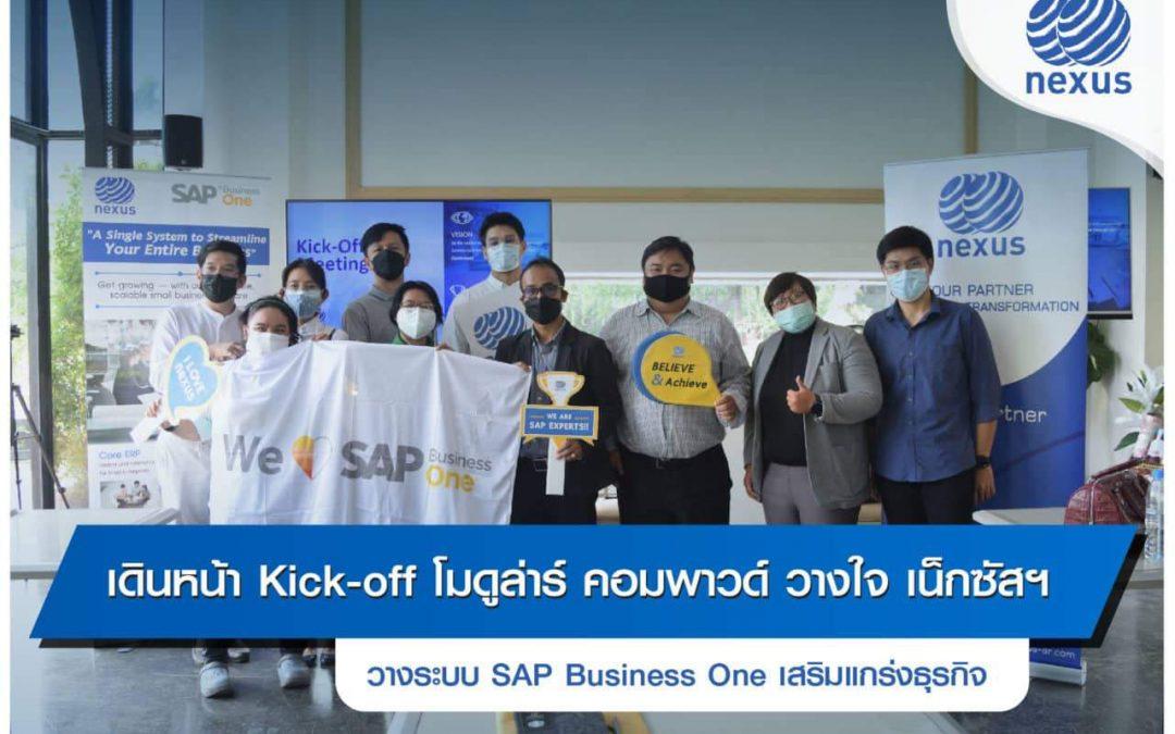 โมดูล่าร์ คอมพาวด์ วางใจ เน็กซัสฯ วางระบบ SAP Business One เสริมแกร่งธุรกิจ รับมือการแข่งขันในยุคดิจิทัล